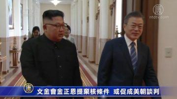文金会金正恩提弃核条件  或促成美朝谈判