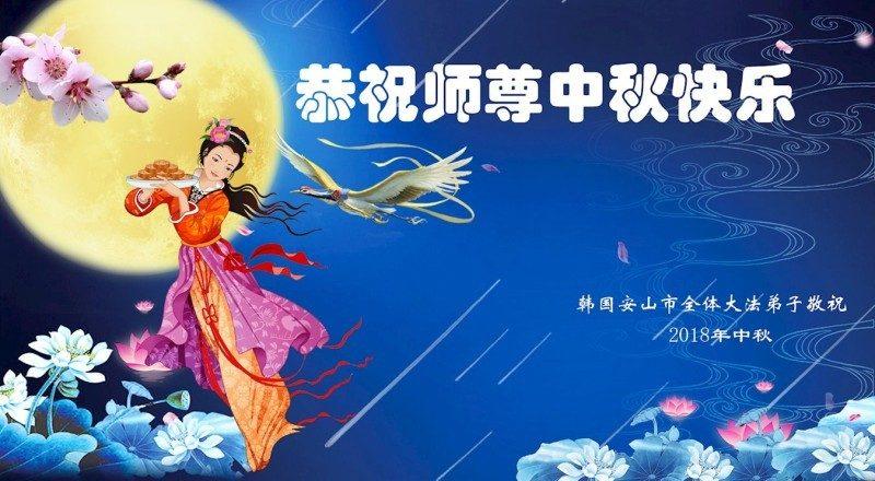 海外30国法轮功学员恭祝李洪志大师中秋节快乐