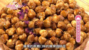 廚娘香Q秀:焦糖榛果咖啡塔