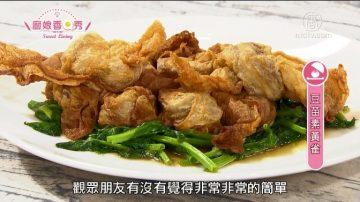 廚娘香Q秀:苗素黃雀/牡丹椒干絲