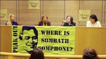抗議「強迫失蹤」老撾受害家屬現身法參議院