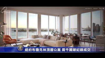 紐約布魯克林頂層公寓 兩千萬破紀錄成交