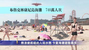 熱浪掀起紐約人玩水熱 今夏海灘遊客最多