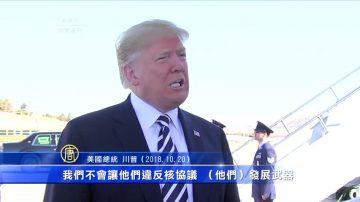 美国宣布退出《中导条约》  原因在于中共?
