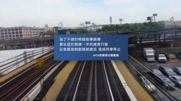 紐約MTA地鐵文化? 永遠不準的計時器