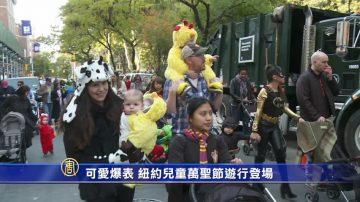 可愛爆表 紐約兒童萬聖節遊行登場