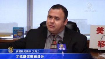 纽约造假政庇案重审 律师:未必失去绿卡