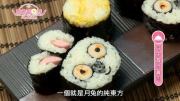 廚娘香Q秀:歡樂聖誕壽司-月兔賞月壽司