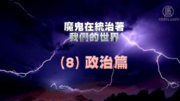 【禁聞】《魔鬼在統治著我們的世界》系列報導 (8):政治篇