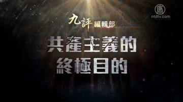 新唐人將播出大型專題片《共產主義的終極目的》