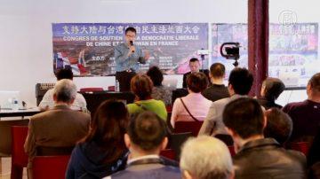 多國民權代表聚巴黎 促推進中國民主