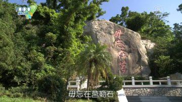1000步的缤纷台湾:金门必游景点在这里!