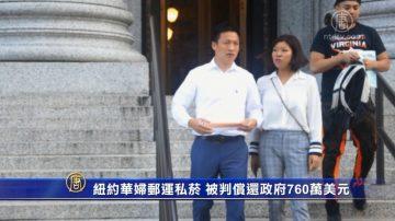 纽约华裔夫妇邮运私烟 被判偿还政府760万美元