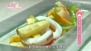 廚娘香Q秀:果漾醋彩蔬熱拌海鮮