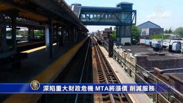 深陷重大財政危機 MTA將漲價 削減服務