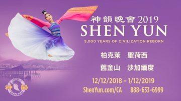 【預告】2019神韻12月12日-1/12日蒞臨舊金山 聖荷西 柏克萊 沙加緬度