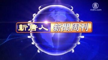 【新闻周刊】第649期(2018/10/13)