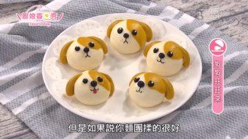 廚娘香Q秀:造型饅頭令人驚艷