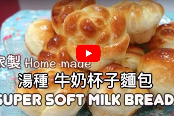 湯種牛奶麵包 家庭簡單做法(視頻)