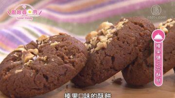 廚娘香Q秀:焦糖蘋果蛋糕-榛果鹽之花酥餅
