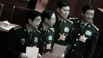【热点互动】军老虎被政治严惩  中南海发生了什么?