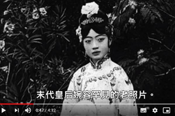清朝末代皇后婉容珍贵历史照片(视频)