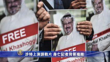 沙特上演谍战片 身亡记者背景复杂