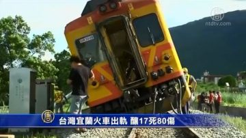 台湾宜兰火车出轨 酿17死80伤