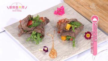 廚娘香Q秀:椰香紅咖哩大蝦-香芒牛肉捲搭泰式莎莎醬