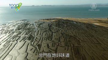 1000步的缤纷台湾:金门好味道——全牛大餐