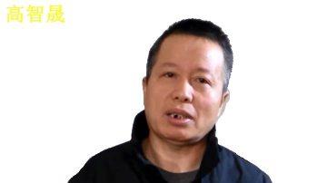 """石涛:人们关注""""名人""""时 几人记得高智晟?"""