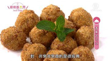 廚娘香Q秀:香蕉起士球/紅酒燉甜梨