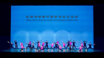 视频:2018年神韵艺术团新秀技巧表演
