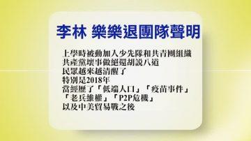【禁闻 】11月1日退党精选