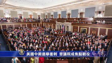 美國中期選舉衝刺  衆議院成焦點戰役