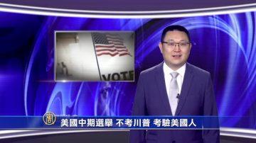 【微視頻】美國中期選舉不考川普而是考美國人