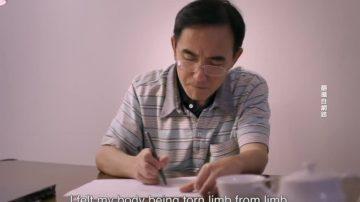 華語片「求救信」 入圍奧斯卡最佳紀錄片