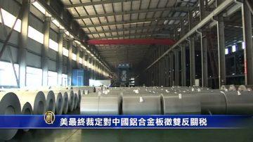 【禁闻】美最终裁定对中国铝合金板征双反关税