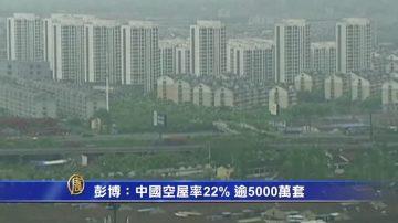 【 禁闻】彭博:中国空屋率22% 逾5000万套
