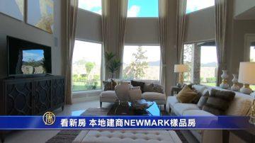 看新房 本地建商NEWMARK样品房