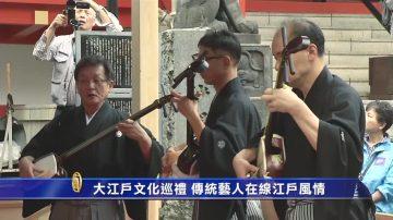 大江户文化巡礼 传统艺人再现江户风情