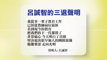 【禁聞】11月11日退黨精選