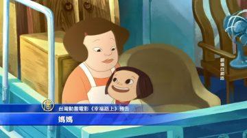 《幸福路上》入围金马 台味动画引全球共鸣