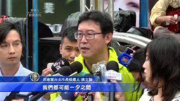 中共滲透選舉 姚文智呼籲台灣人民看清楚