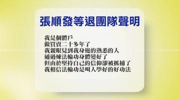 【禁闻】11月18日退党精选