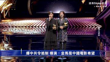 传中共令抵制 导演:金马是中国电影希望