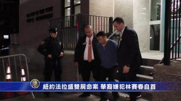 纽约法拉盛双尸命案 华裔嫌犯林赛春自首