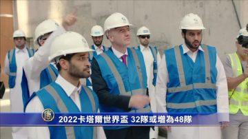 2022卡塔爾世界盃 32隊或增為48隊
