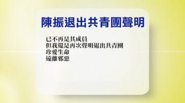 【禁闻】11月22日退党精选