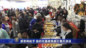 感恩与给予 纽约社区感恩节大餐大派送